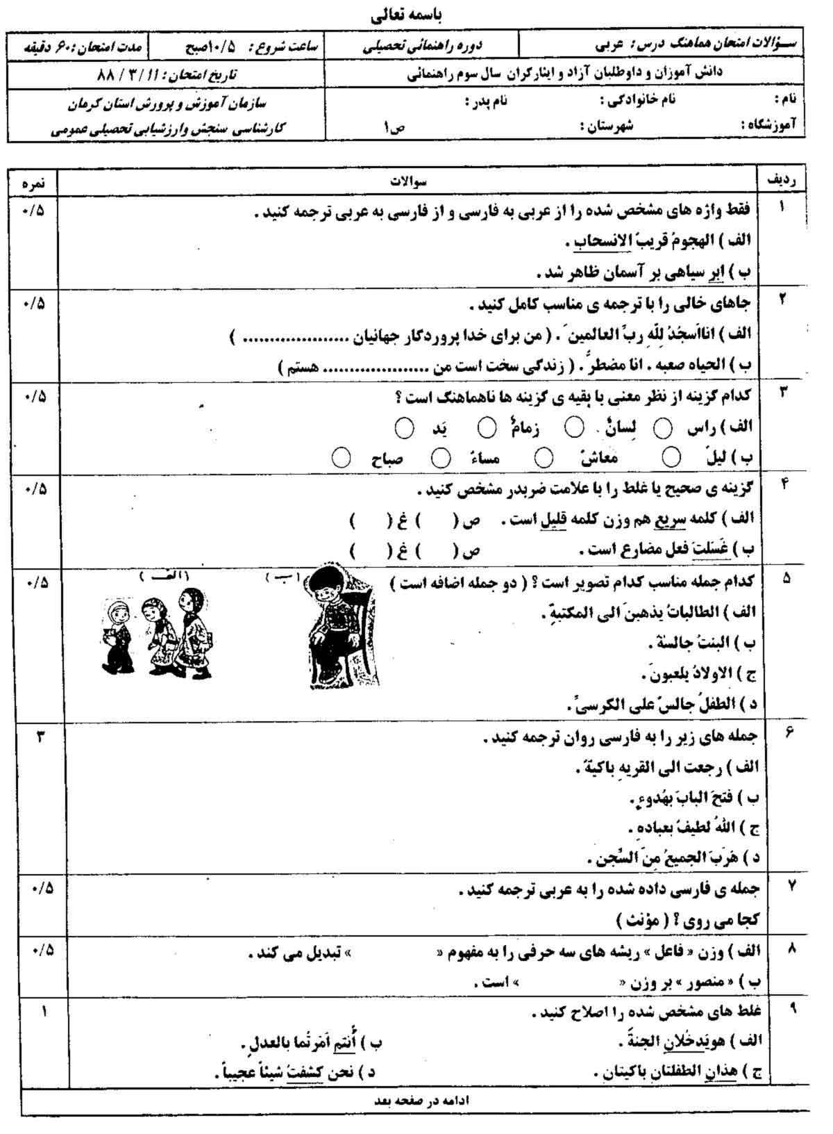 arabic1 نمونه سوالات درس عربی سوم راهنمایی