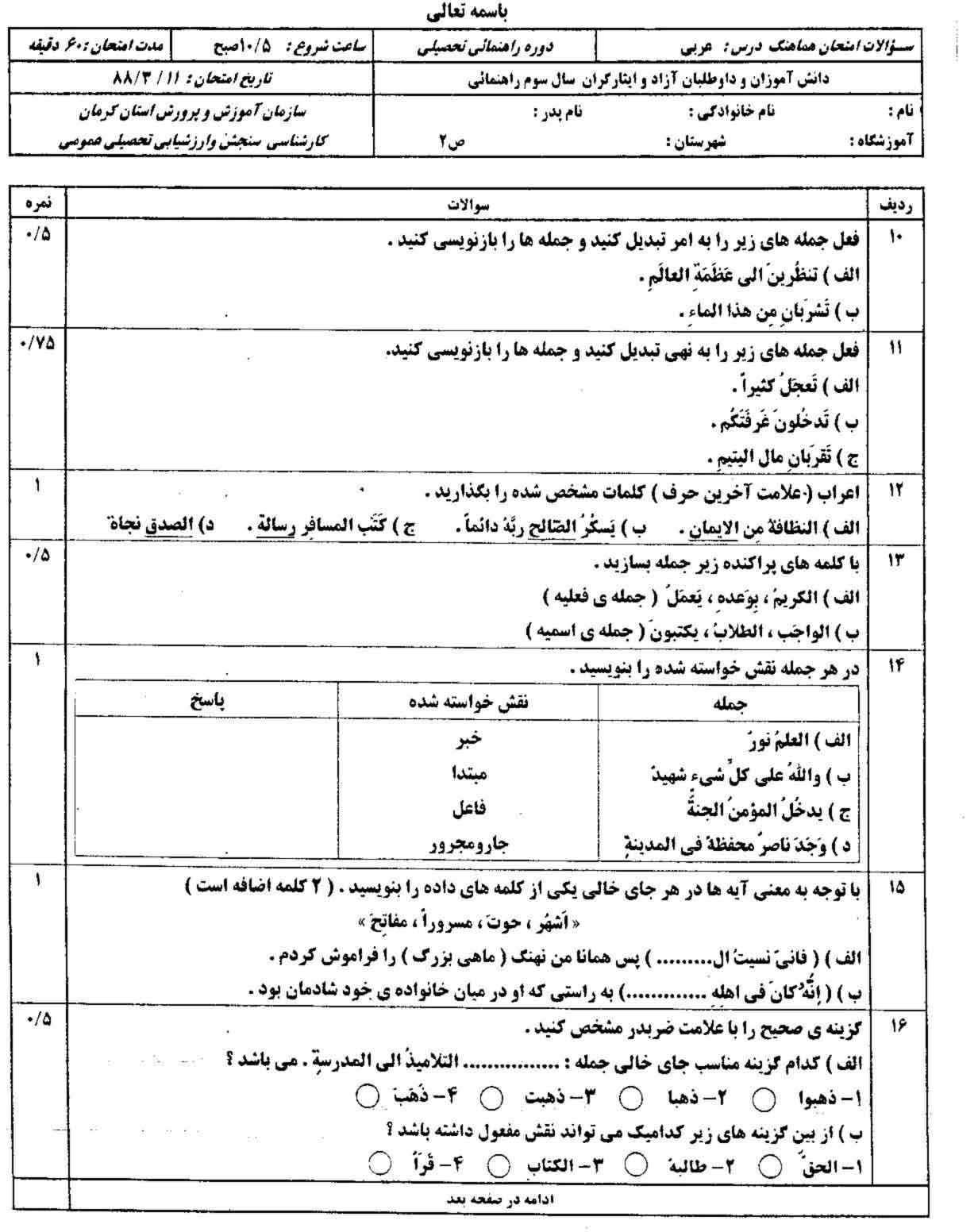 arabic2 نمونه سوالات درس عربی سوم راهنمایی